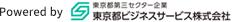 東京都ビジネスサービス